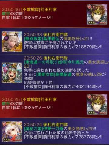 協闘4ログ目相手の攻撃力減らず・・・