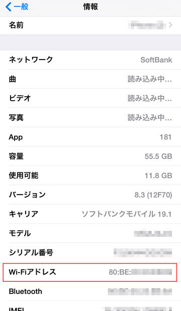 Wi-Fiアドレス