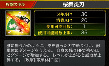 桜舞炎刃スキル