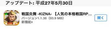 iPhone炎舞アップデート