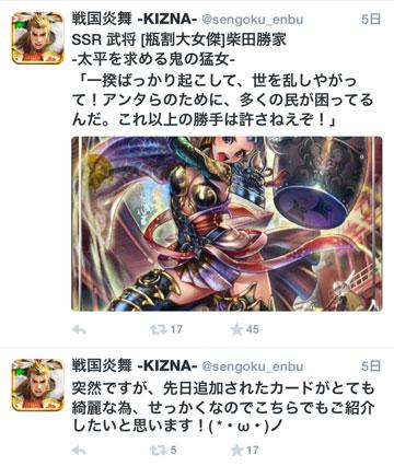 運営Twitter
