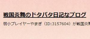 戦国炎舞のドタバタ日記なブログ