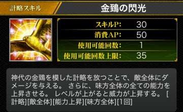 金鵄の閃光2