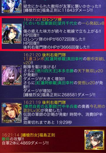 協闘-一心発起×1