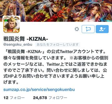運営公式Twitter