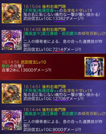 島津鬼十字と傾奇双斬