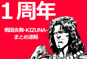 戦国炎舞-KIZUNA--まとめ速報