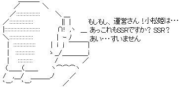 運営問い合わせ小松姫