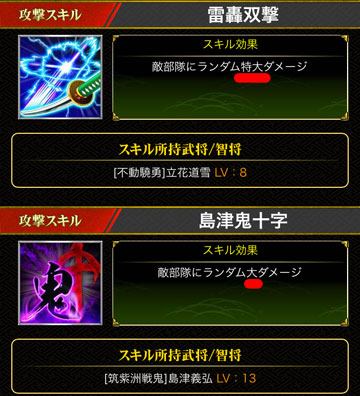 雷轟双撃-決闘効果