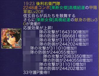 甲陽軍鑑スクショ