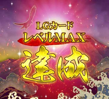 LGMAX.jpg