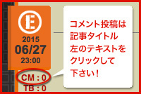comment_caution_2015_0627.jpg