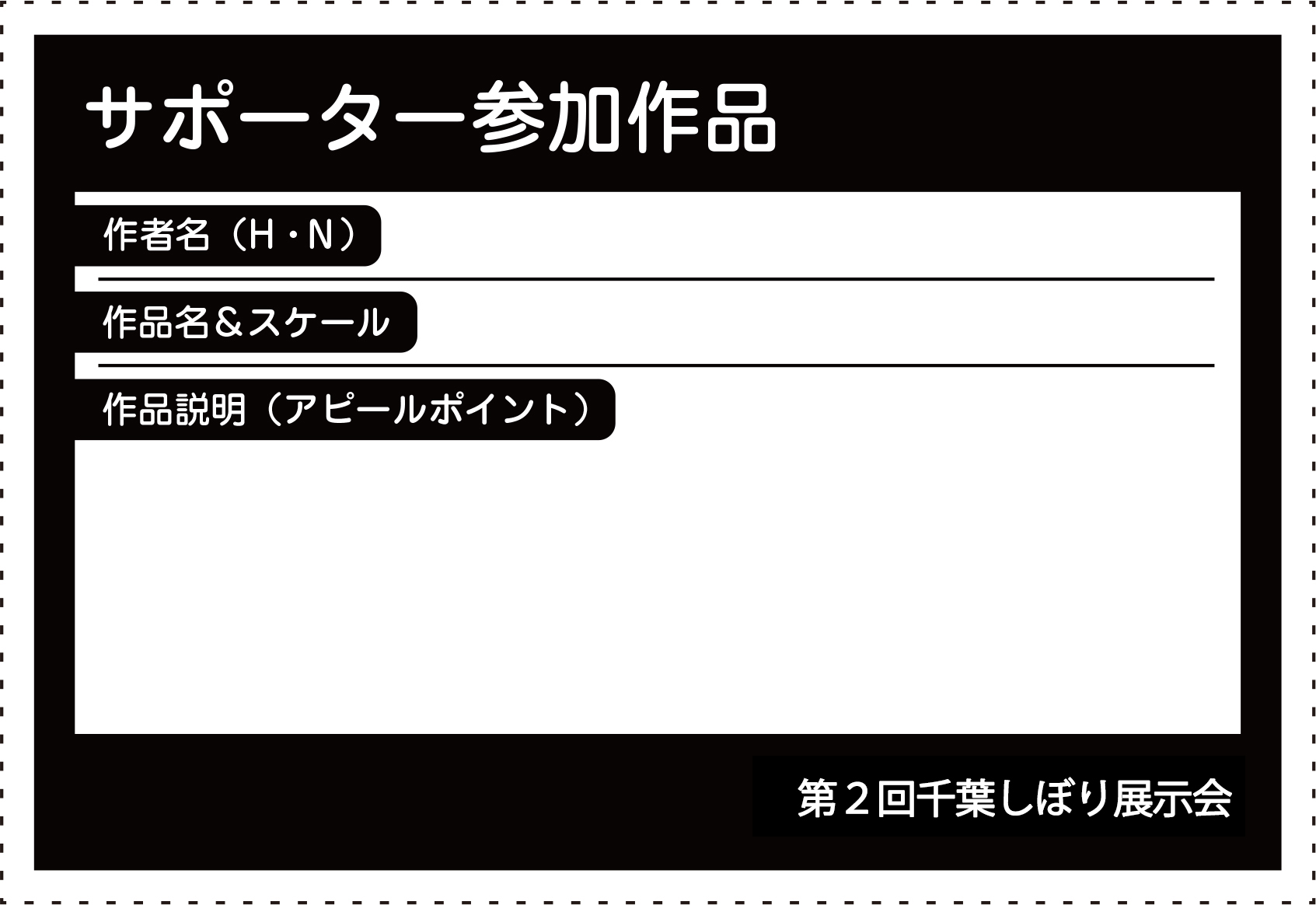 supporter_card2.jpg