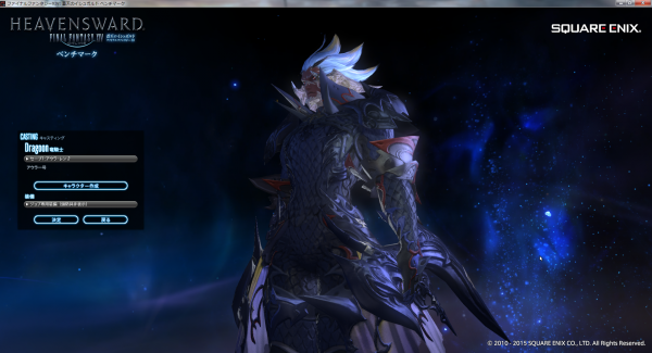 FF14_2015-06-14_03.png
