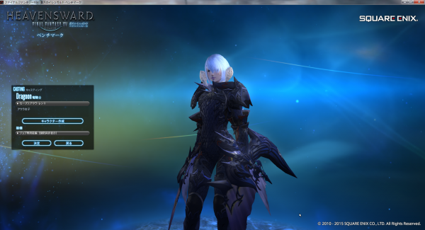 FF14_2015-06-14_12.png