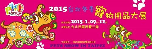 petsshowintaipei2015.jpg