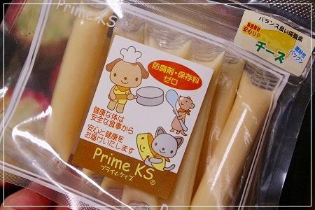 チーズはコレ☆