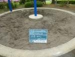 砂場清掃作業、一時中断