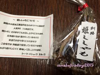 20150410_shishamo.jpg