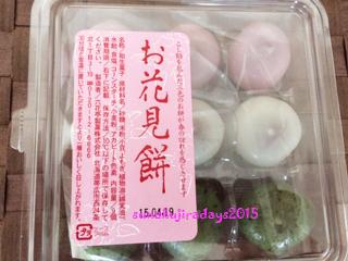 20150420_hanamimochi1.jpg