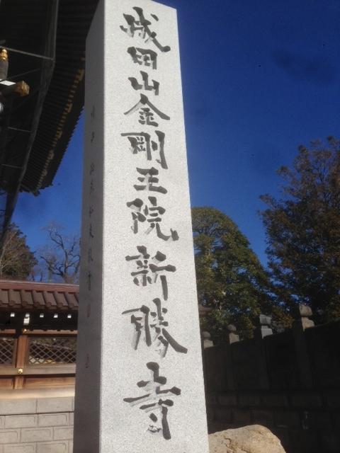 naritasan_sinsyouji_kanban.jpg