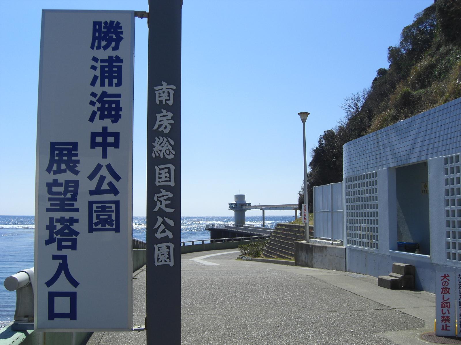 千葉南房総ツーリング*勝浦海中公園4