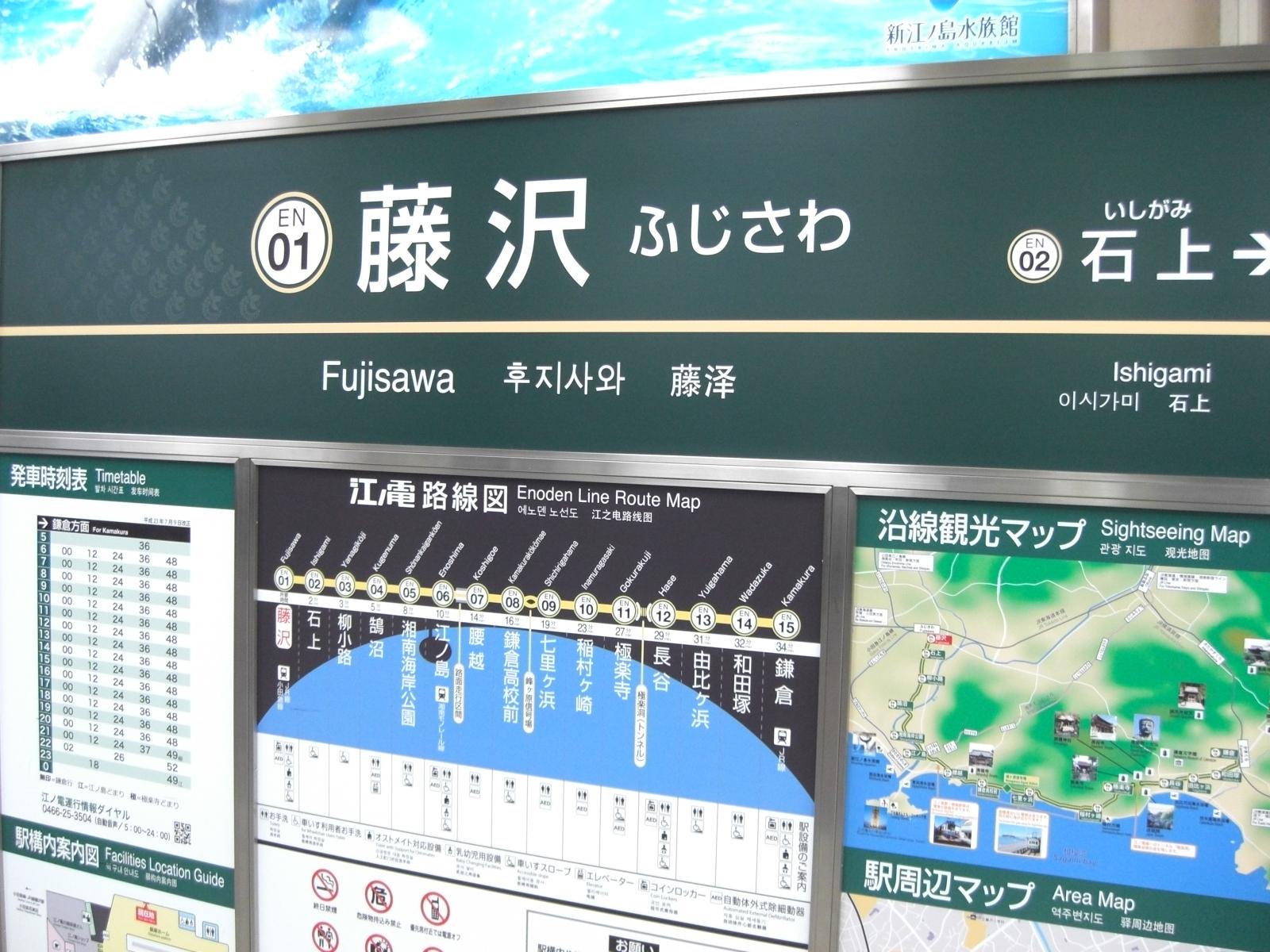 江の電途中下車@藤沢駅その5