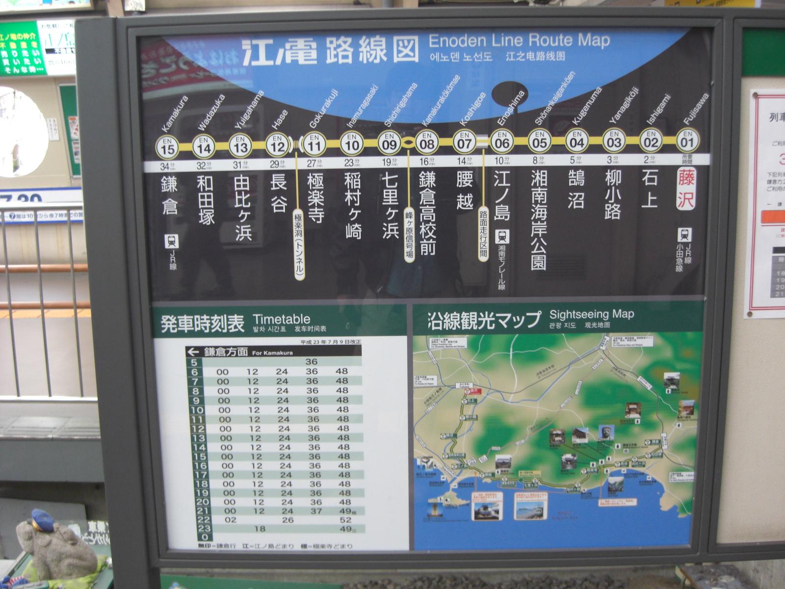 江の電途中下車@藤沢駅その4