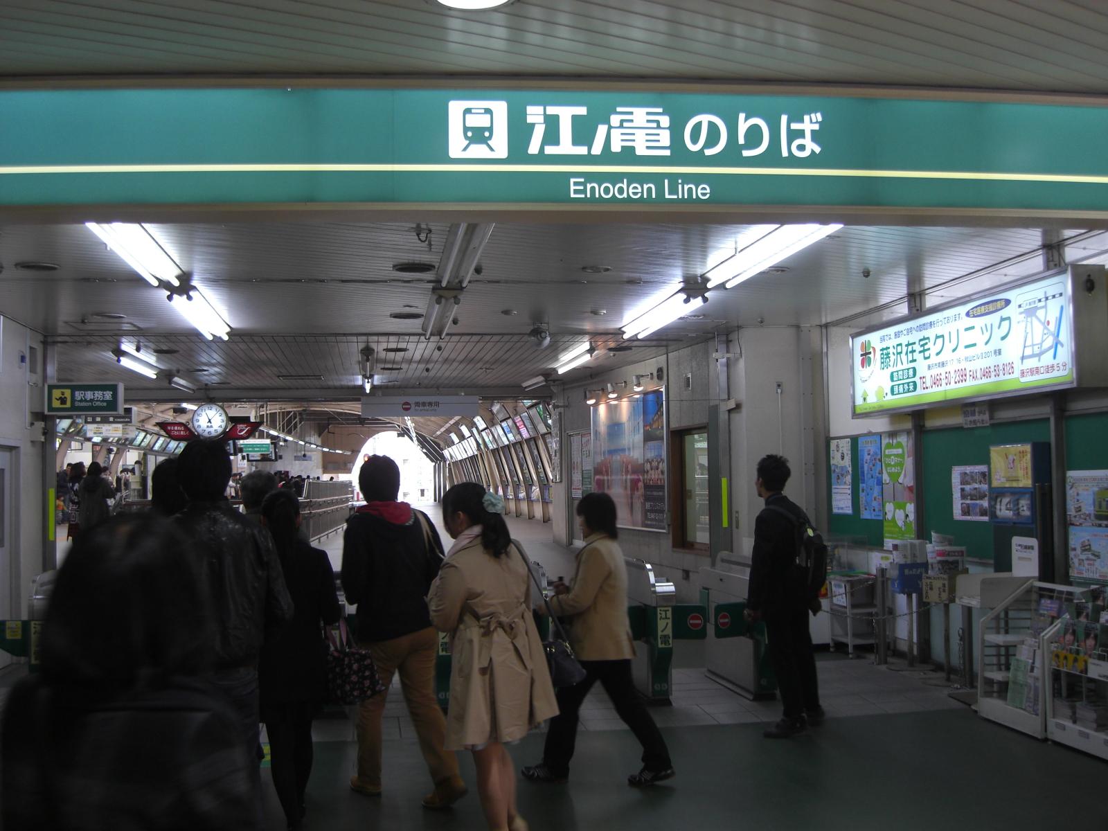 江の電途中下車@藤沢駅その3