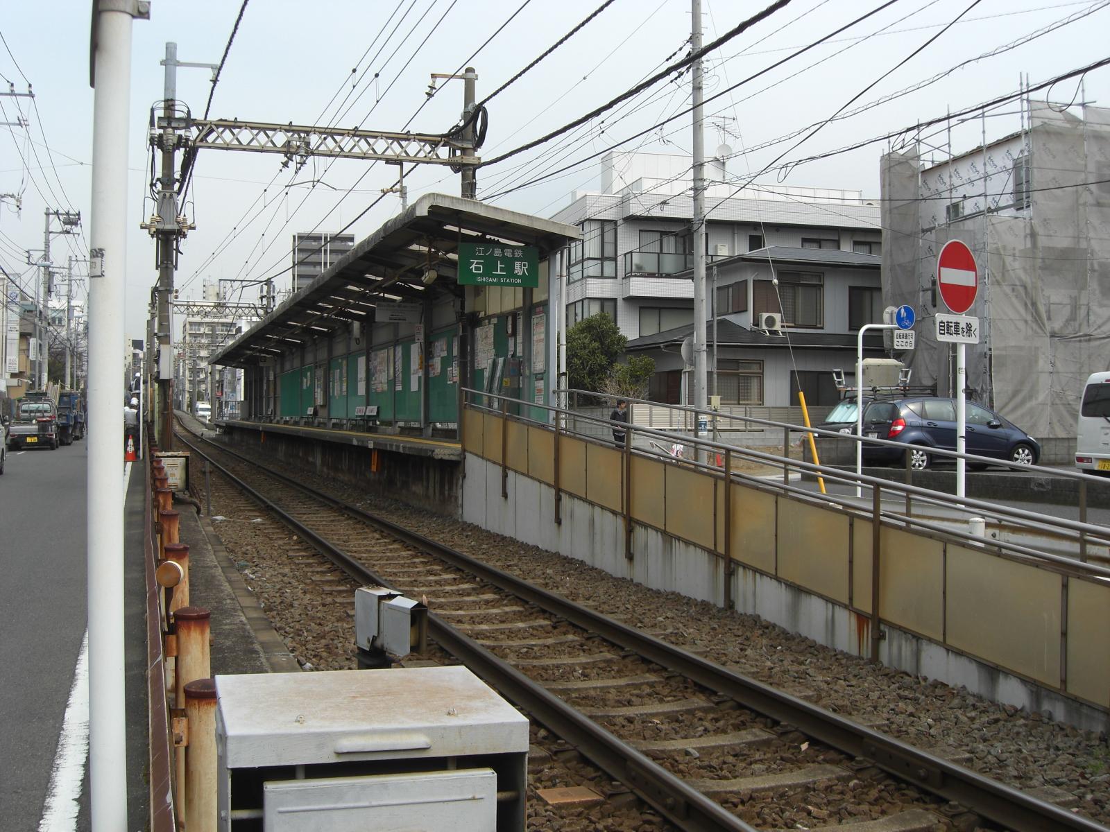 江の電途中下車@石上駅その2