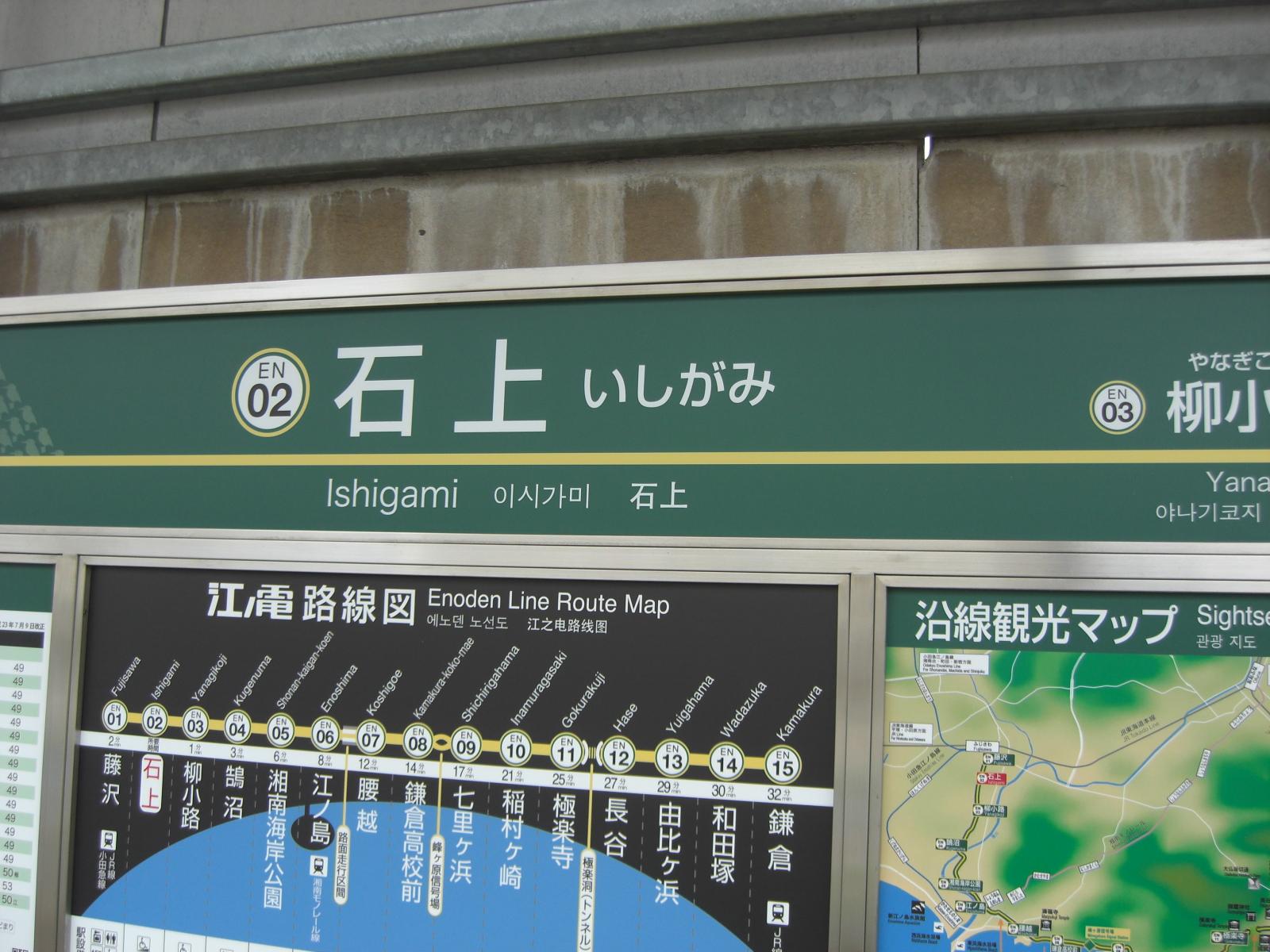 江の電途中下車@石上駅その1