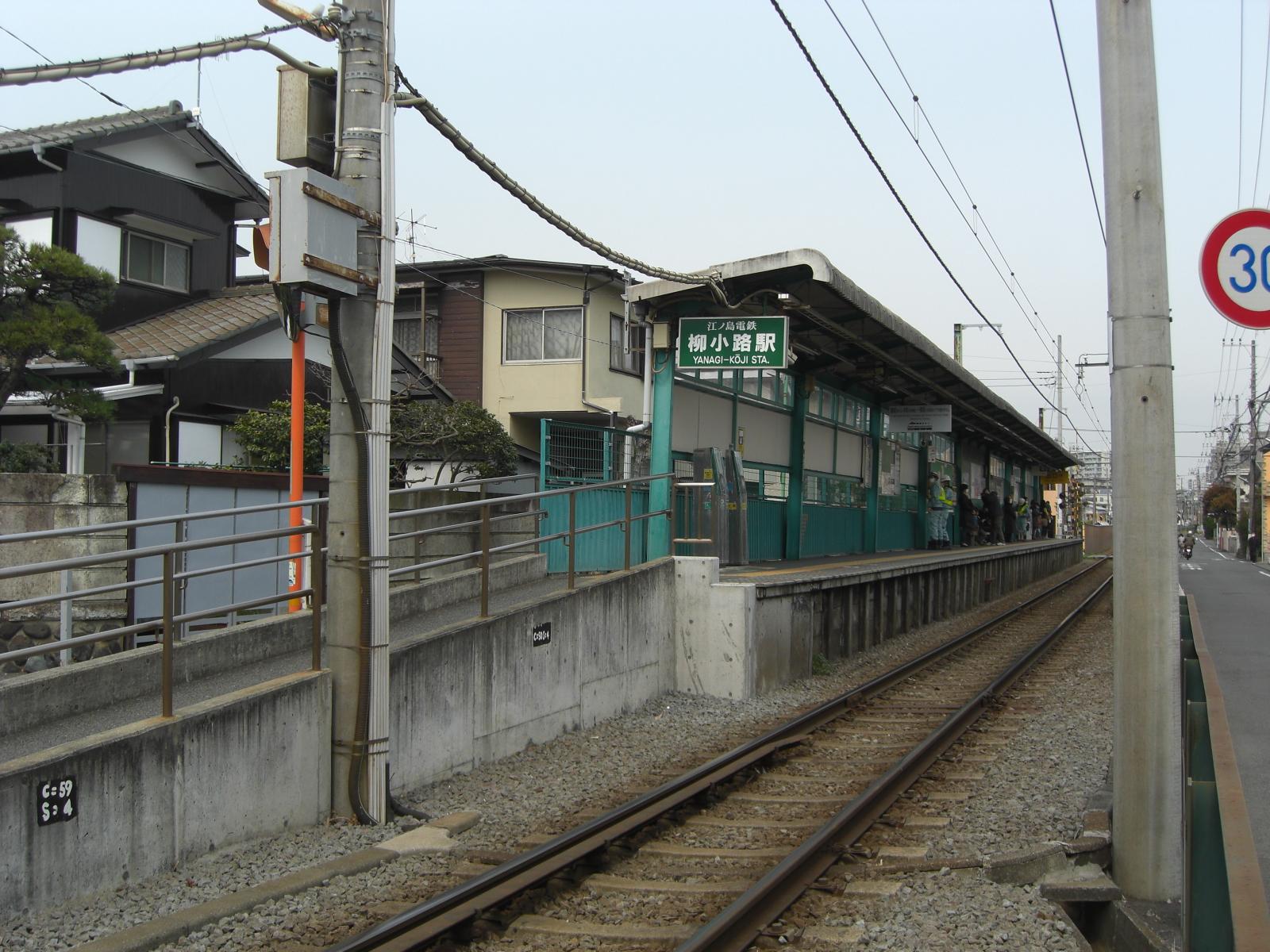 江の電途中下車@柳小路駅その2