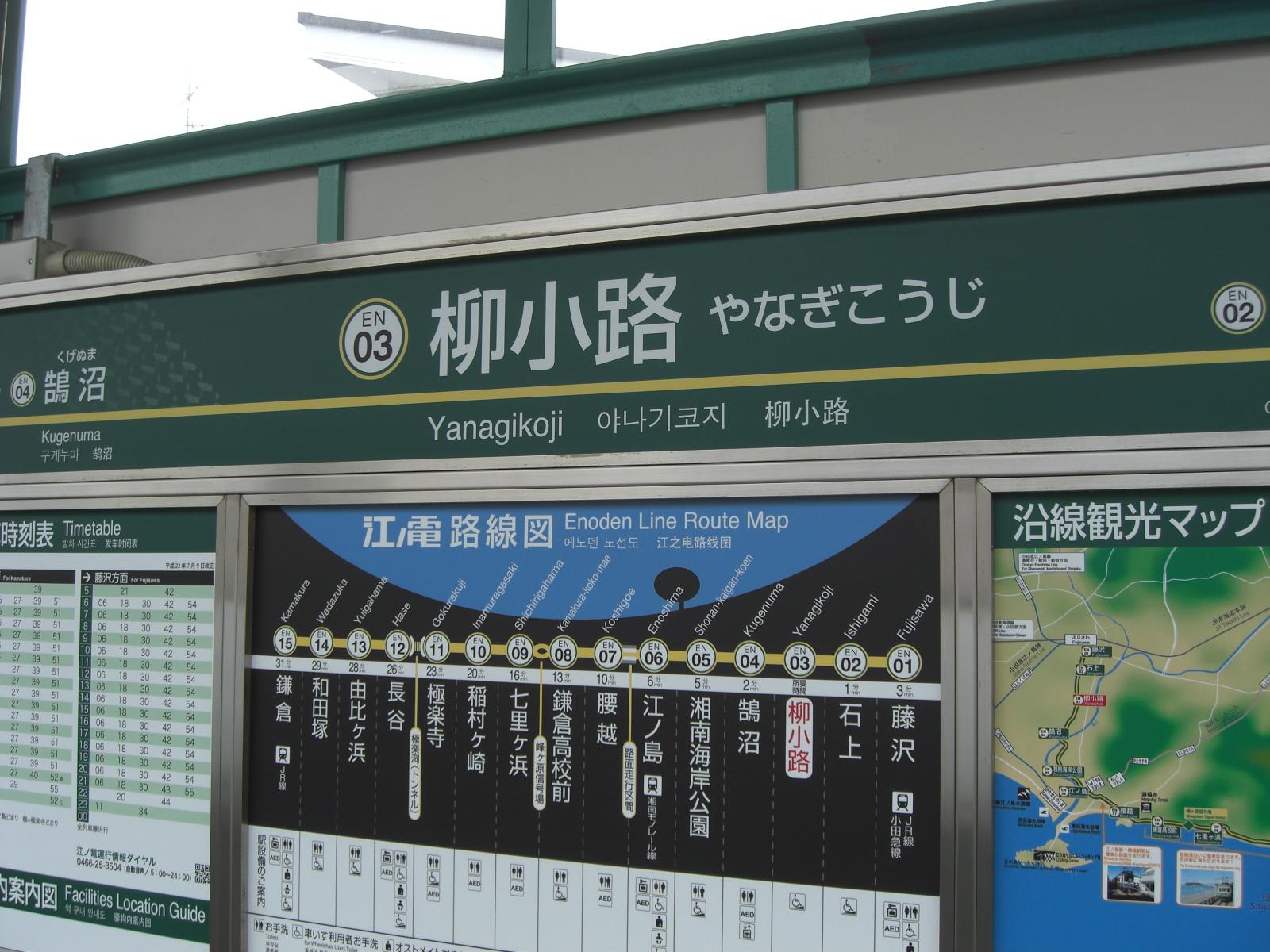 江の電途中下車@柳小路駅その1