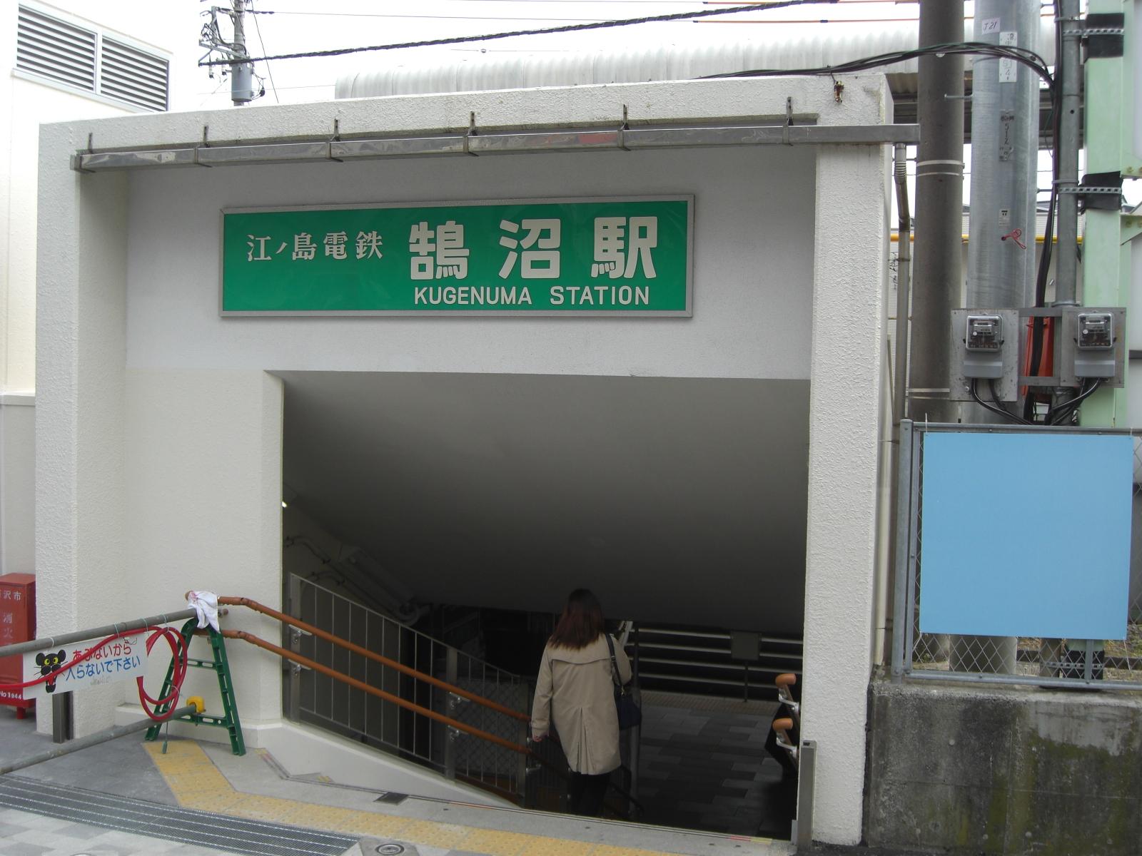江の電途中下車@鵠沼駅その1