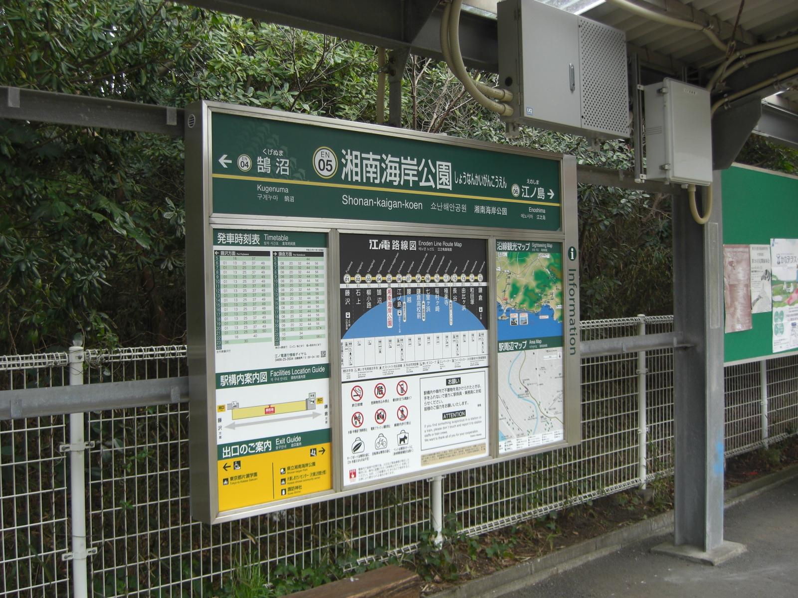 江の電途中下車@湘南海岸前駅その1