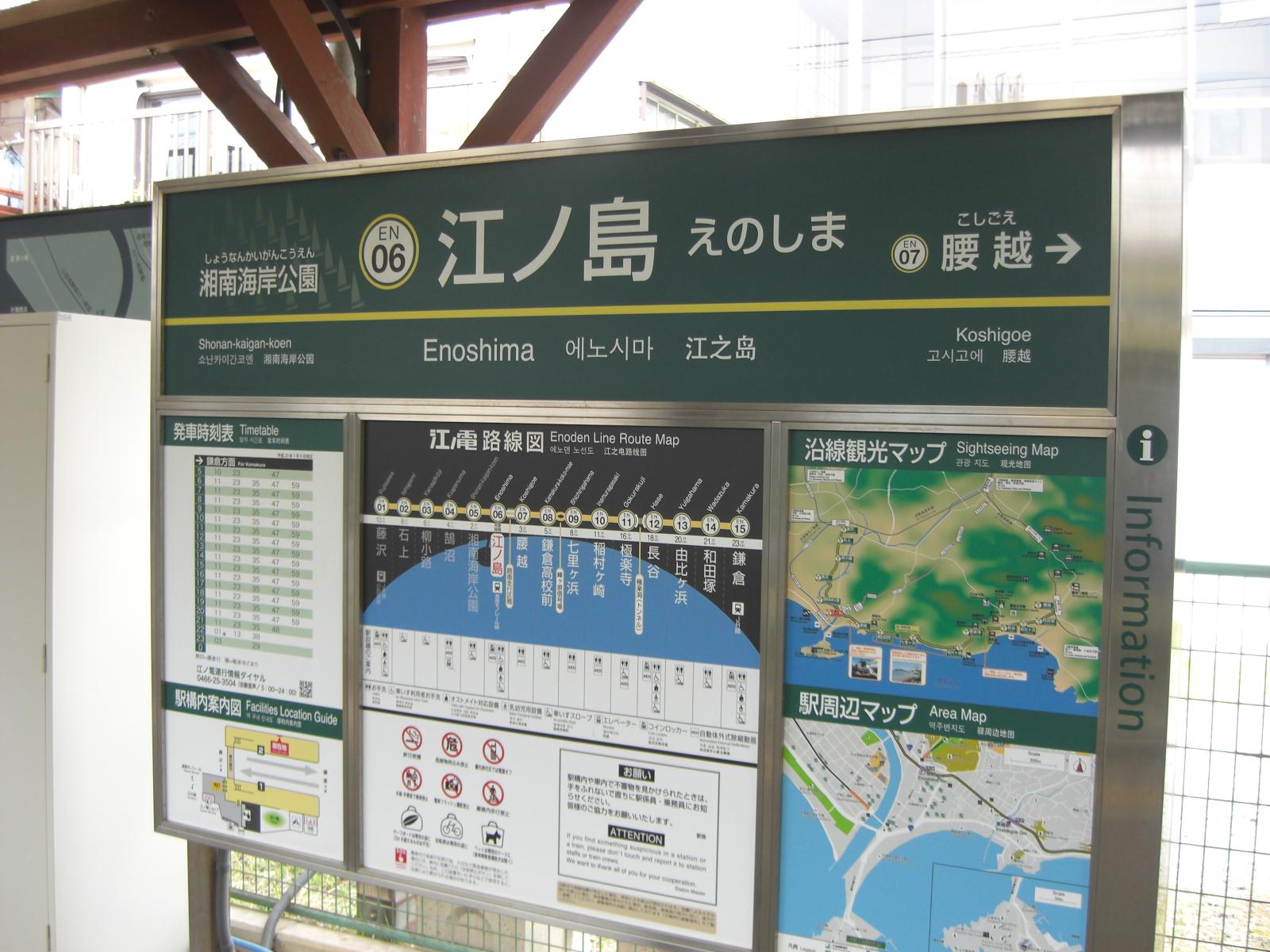 江の電途中下車@江ノ島その1