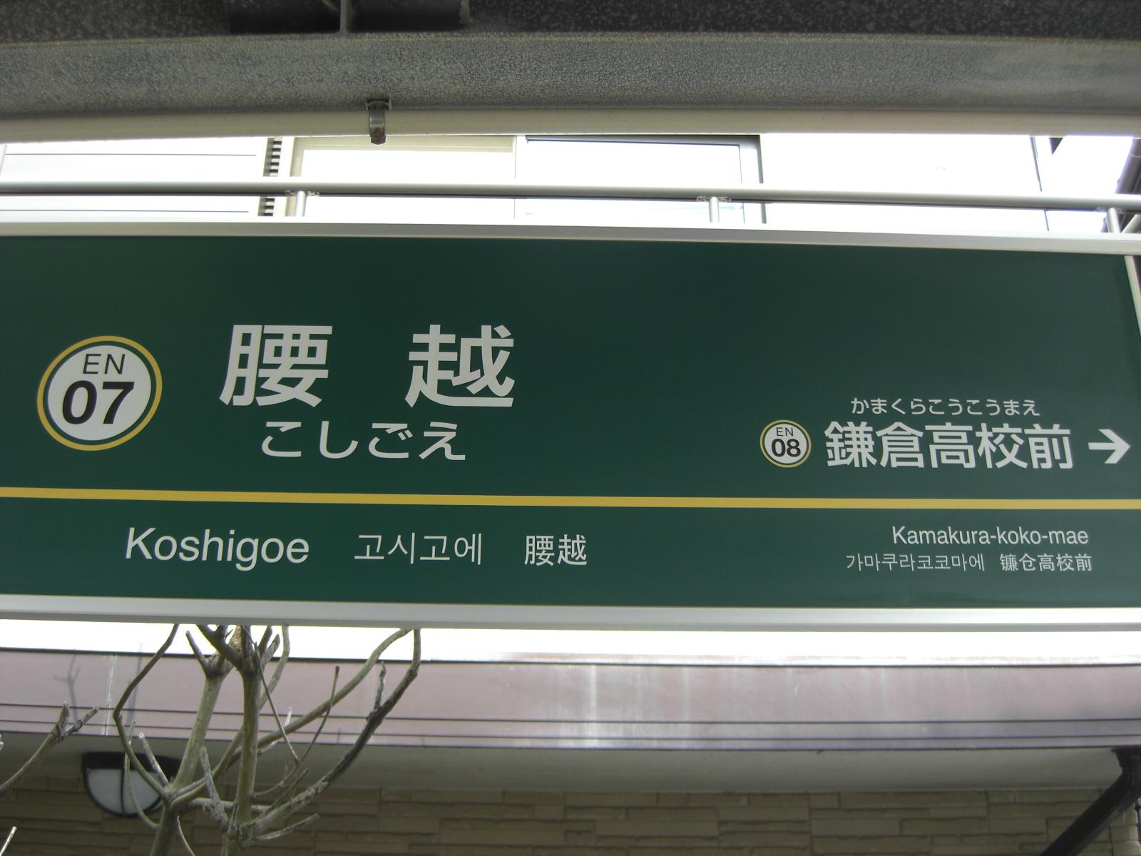 江の電途中下車@腰越駅その2