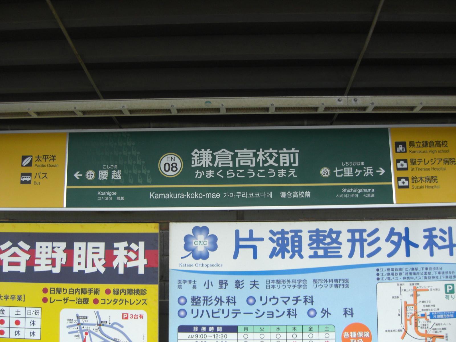 江の電途中下車@鎌倉高校駅前その2