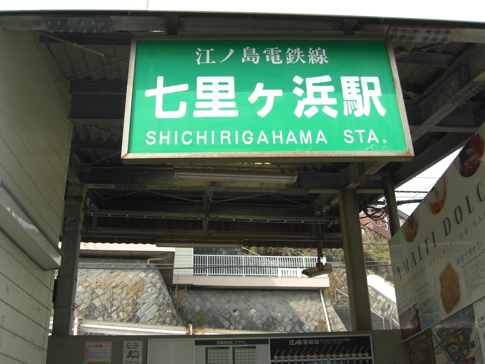 江の電途中下車@七里ヶ浜駅その2