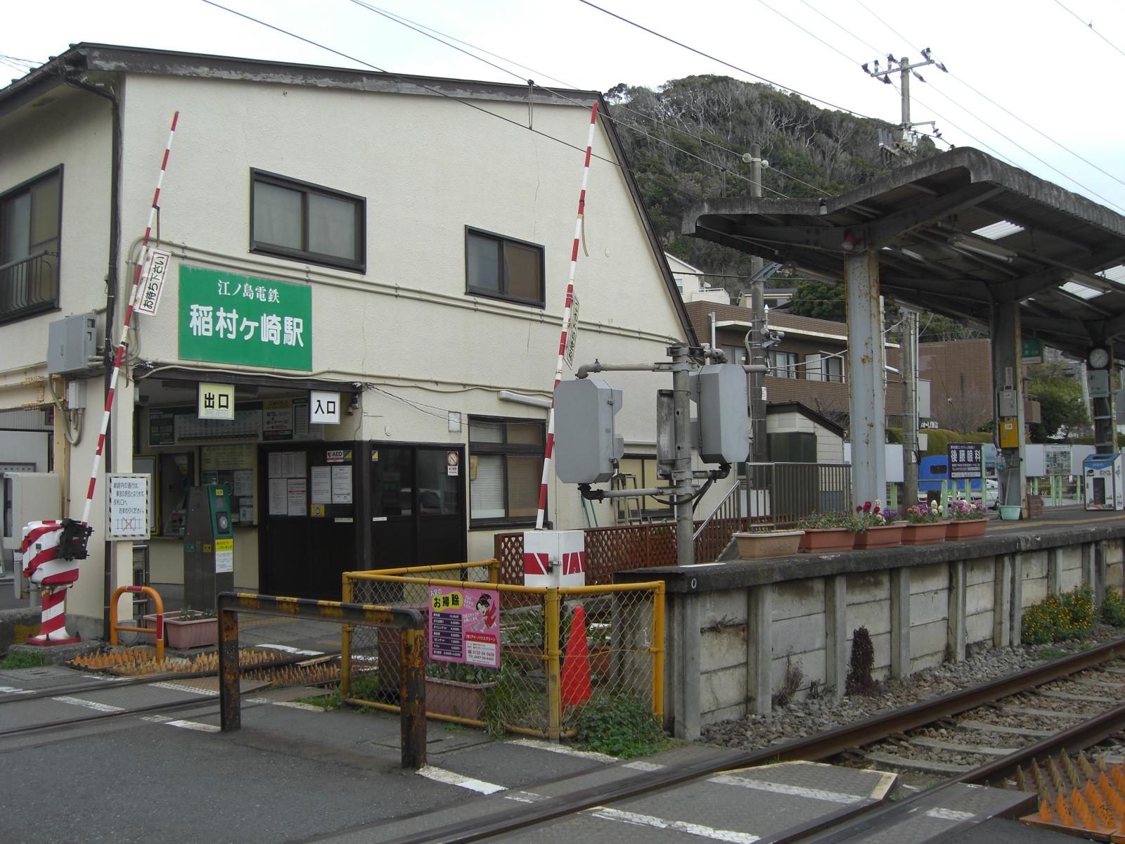 江の電途中下車@稲村ヶ崎駅その3