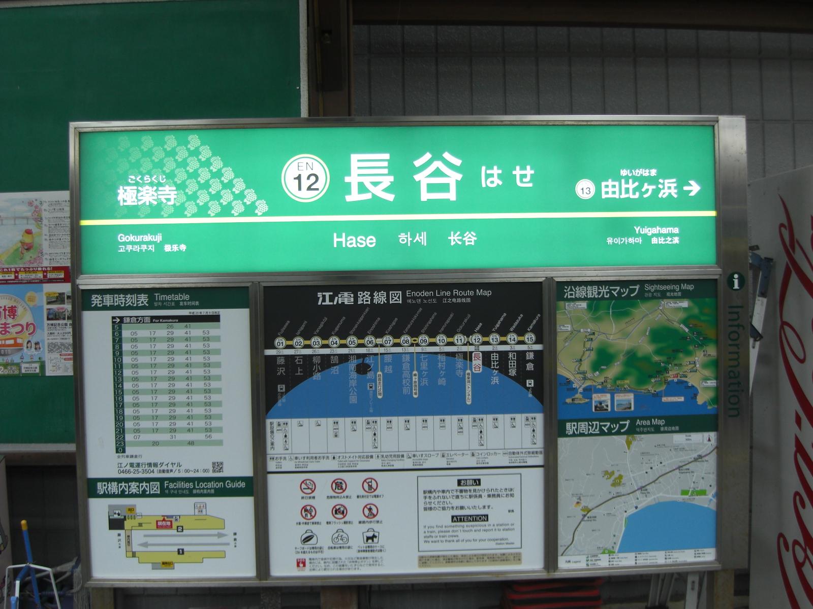 江の電途中下車@長谷駅その1