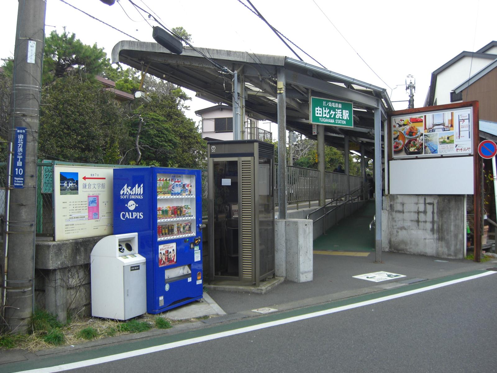 江の電途中下車@由比ヶ浜駅その3