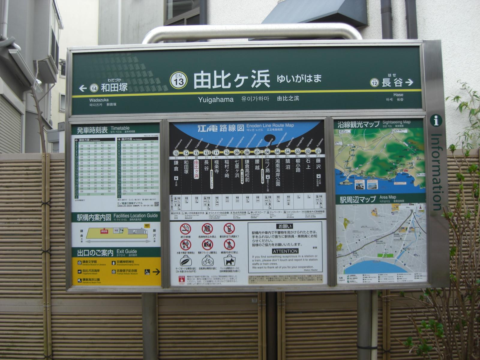 江の電途中下車@由比ヶ浜駅その1