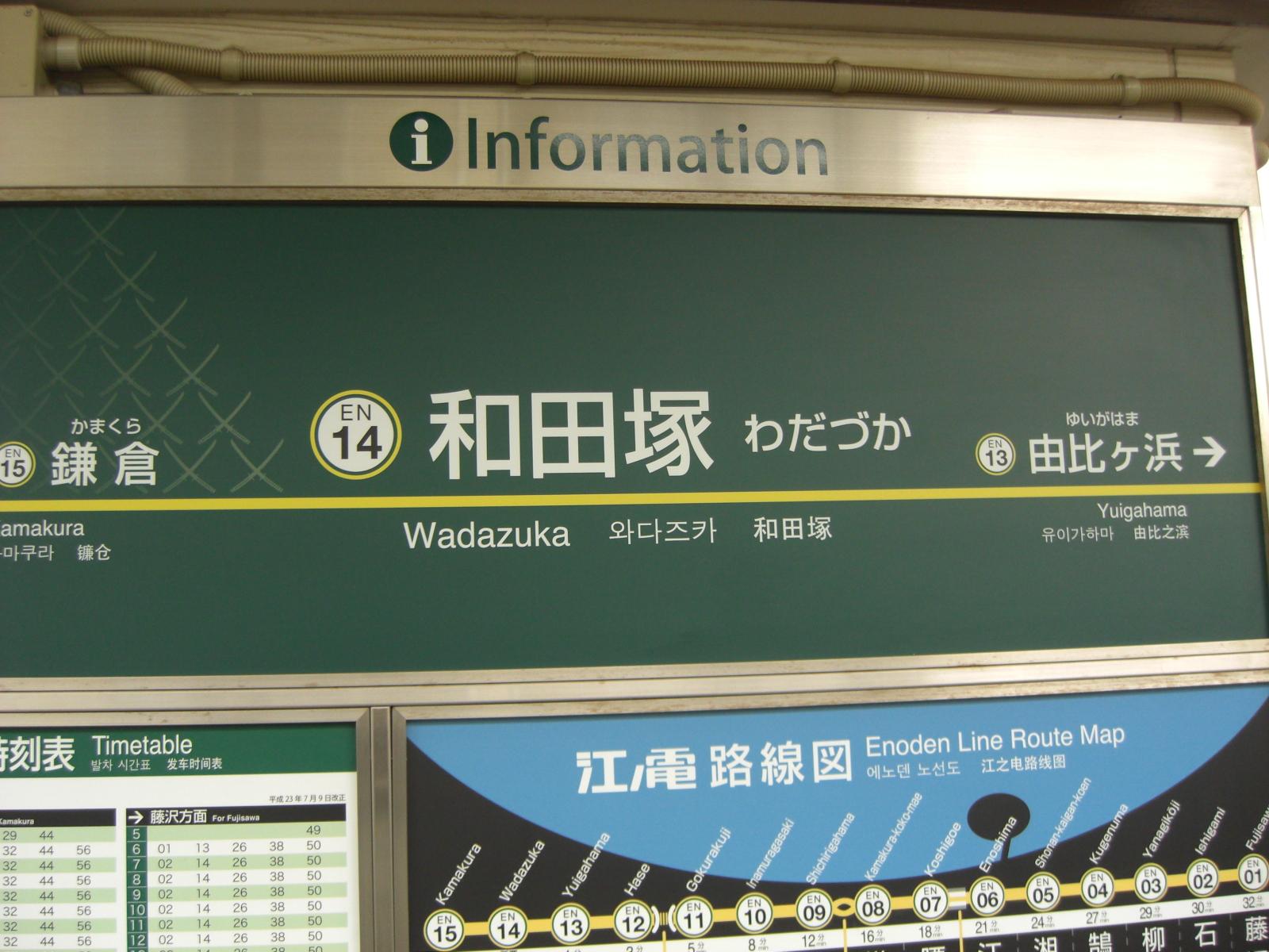 江の電途中下車@和田塚駅その1