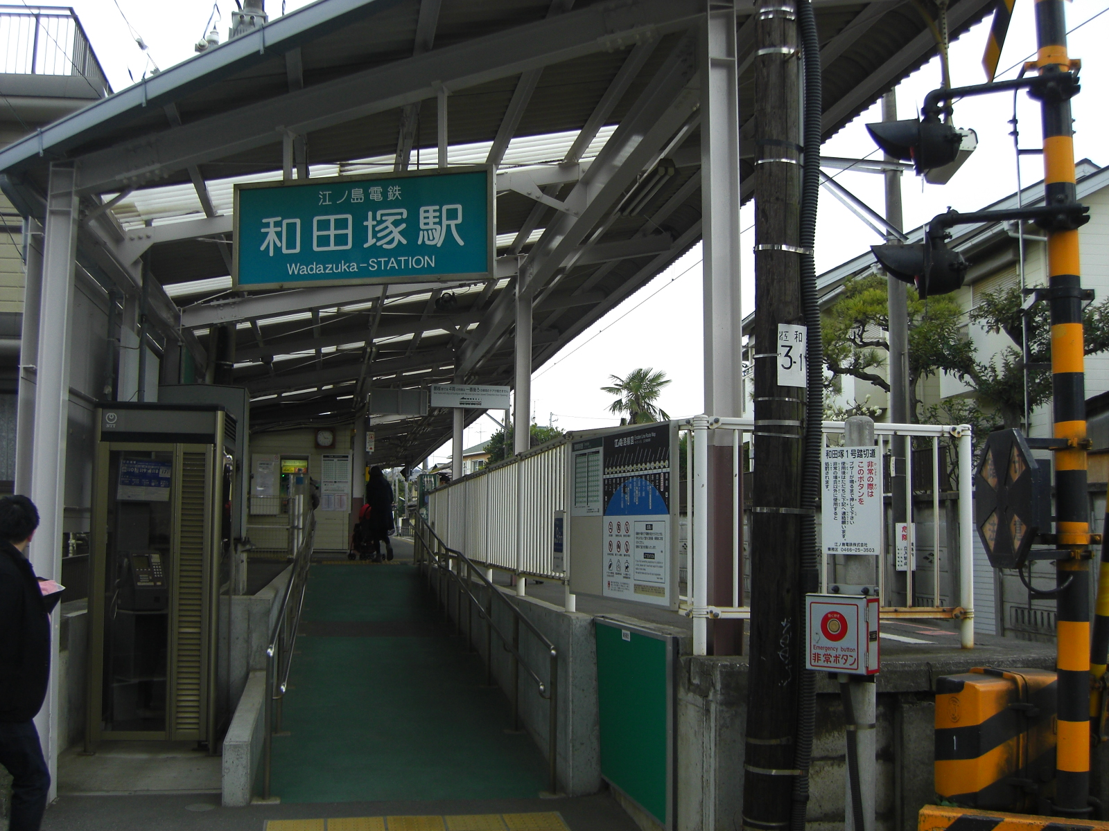江の電途中下車@和田塚駅その2