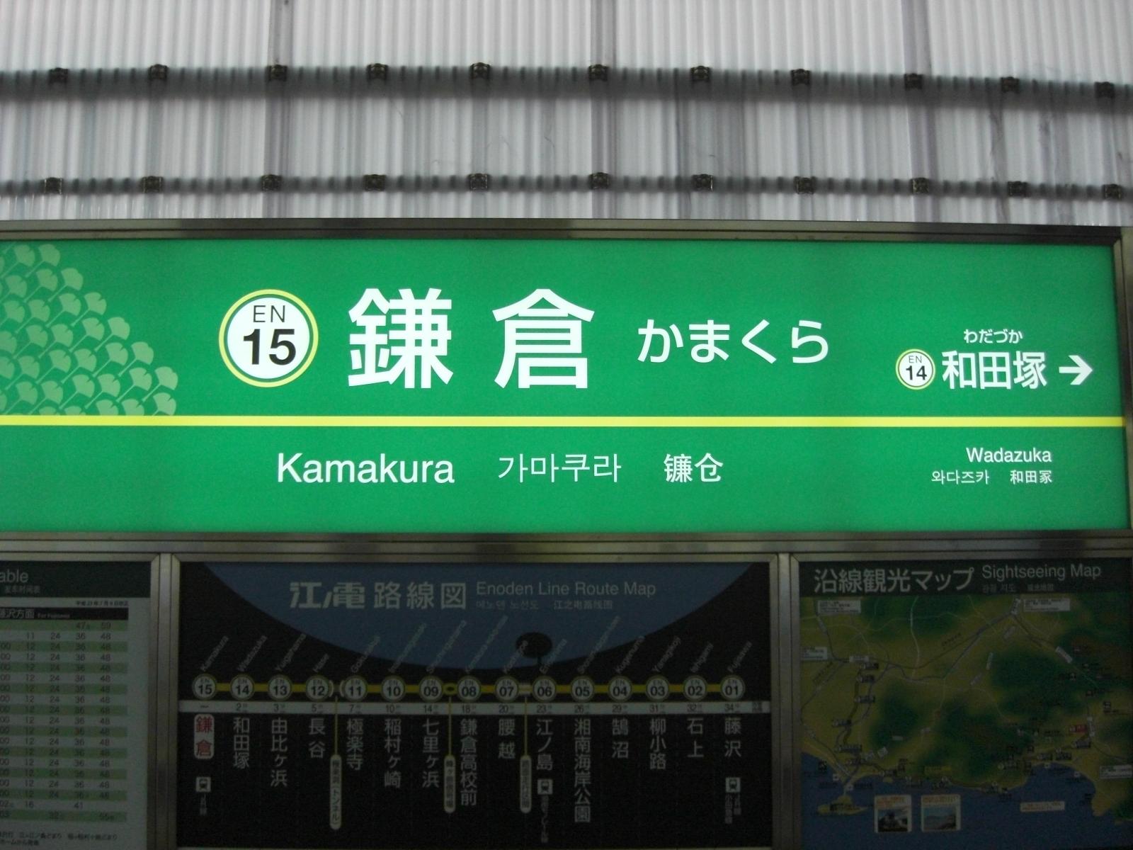 江の電途中下車@鎌倉駅その4