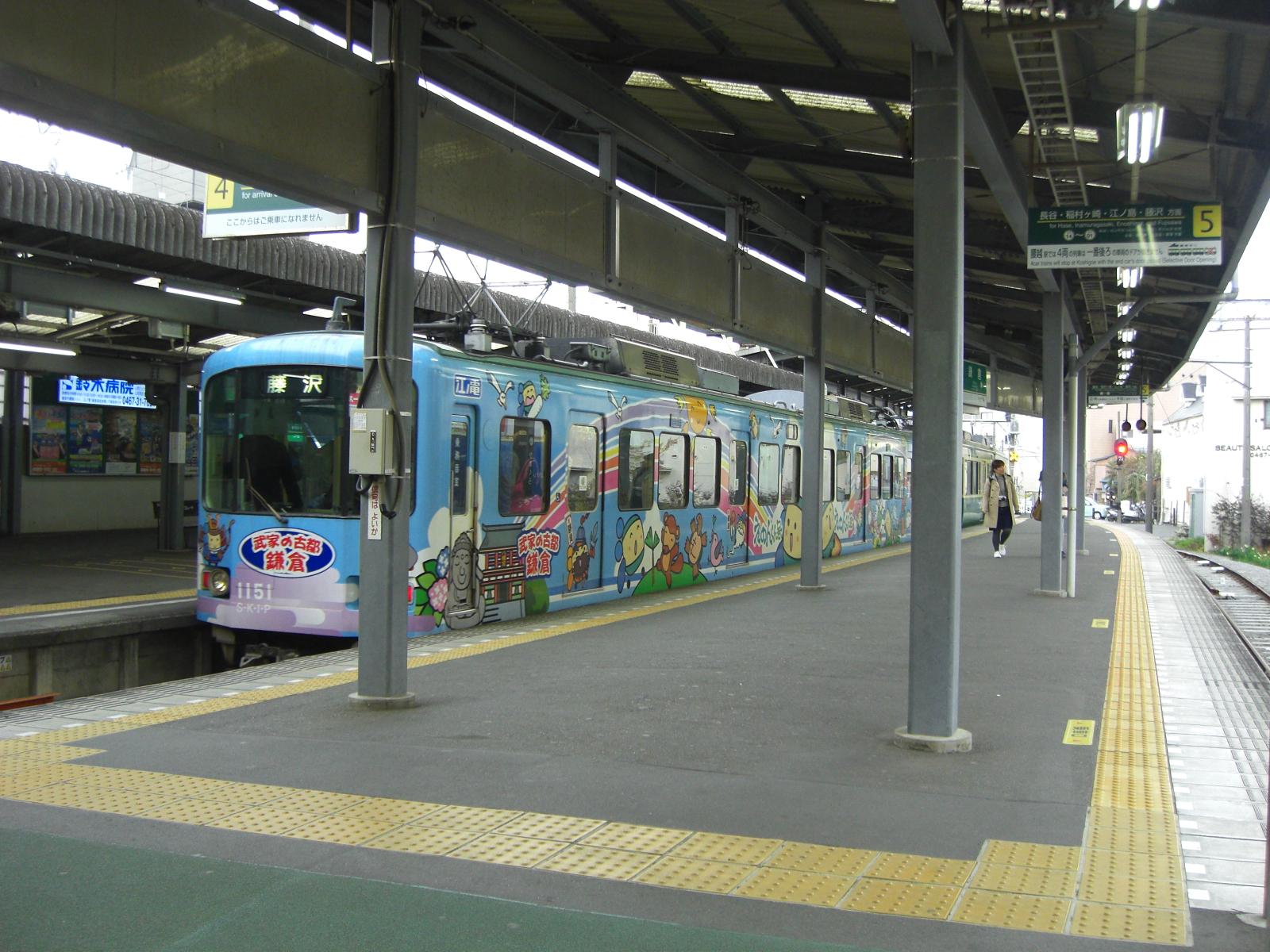 江の電途中下車@鎌倉駅その1