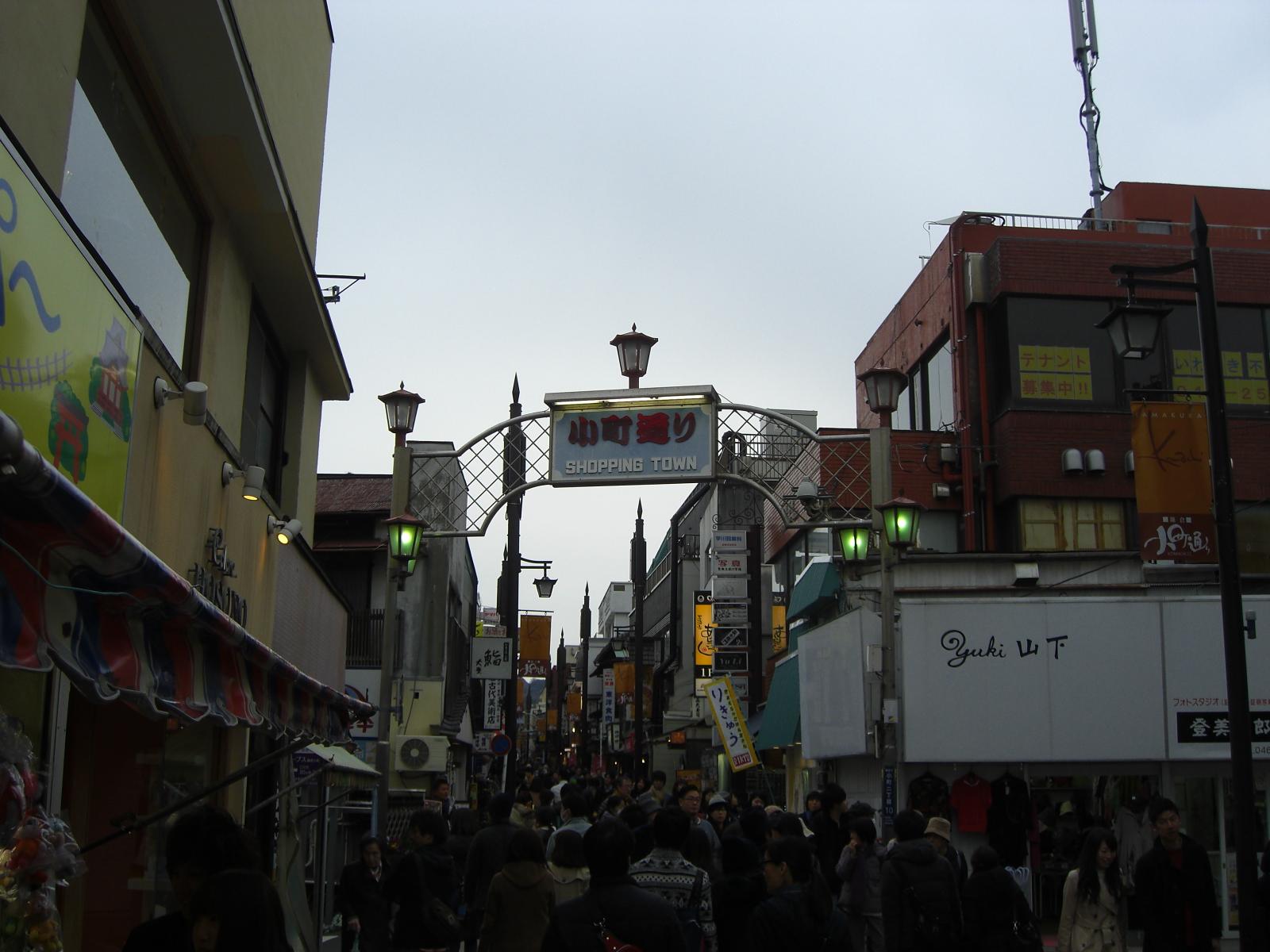 江の電途中下車@鎌倉駅その6