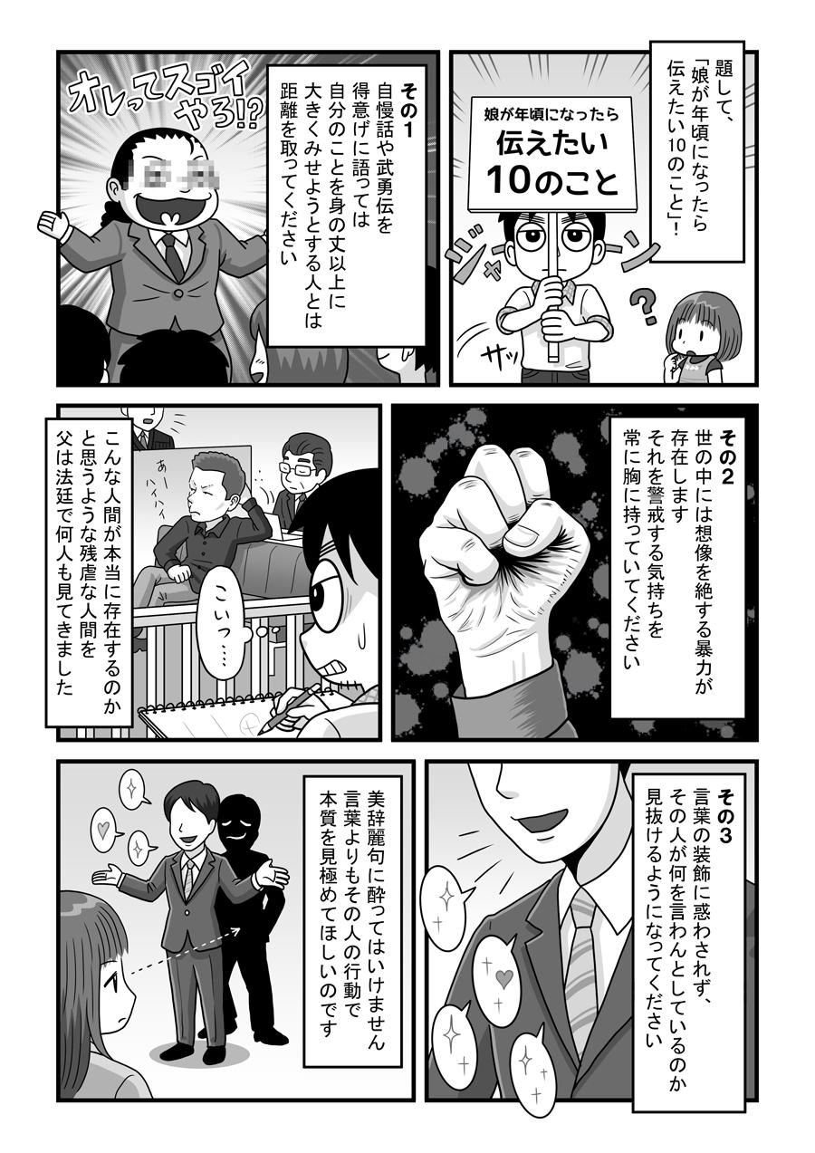 tokonokubo-b07-P02.jpg