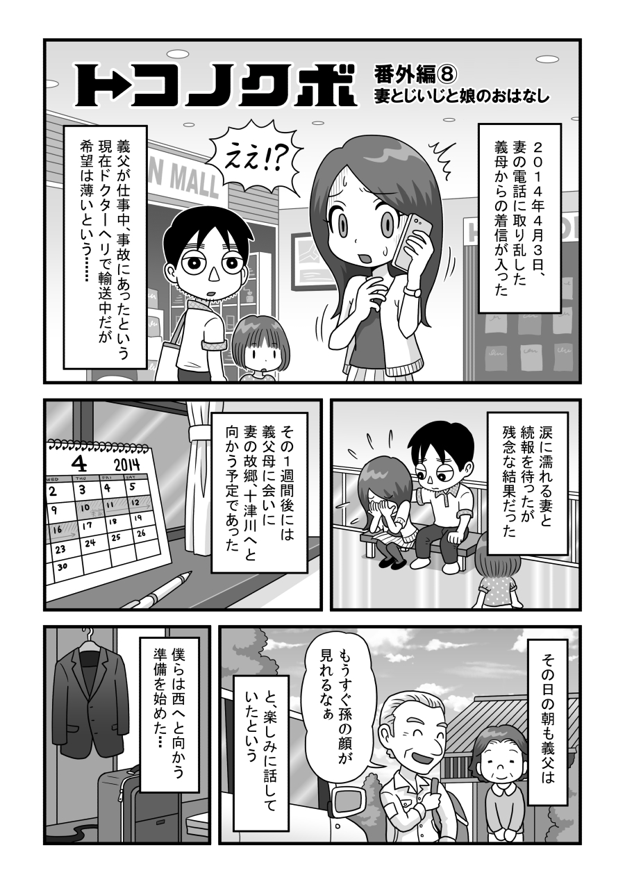 tokonokubo-b08-P01.jpg